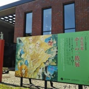 「萩尾望都ポーの一族展」久留米市美術館