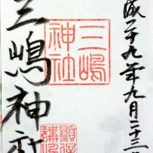 三嶋神社のご朱印とうなぎ信仰