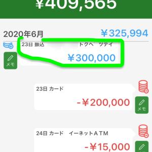 持続化給付金の申請方法、必要書類をわかりやすく教えて、30万円ゲットした!!
