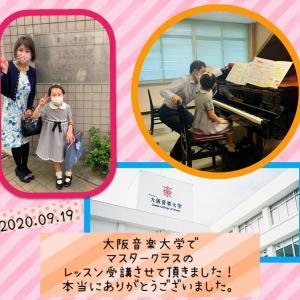 ♡【マスタークラス受講】Feliceッ子と大阪音楽大学へ!!♡