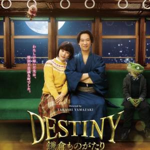 『DESTINY 鎌倉ものがたり』(2017)