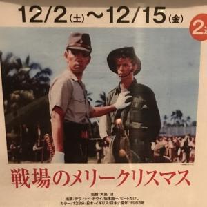 『戦場のメリークリスマス』(1983)