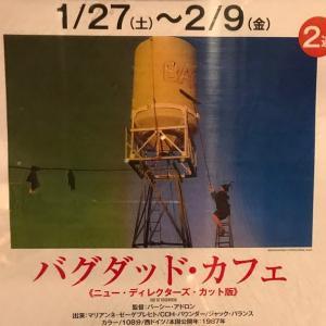 『バグダッド・カフェ ニュー・ディレクターズ・カット版』(1987)