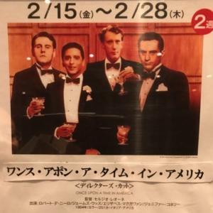 『ワンス・アポン・ア・タイム・イン・アメリカ <ディレクターズ・カット>』(1984)