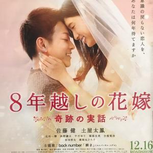 『8年越しの花嫁 奇跡の実話』(2017)