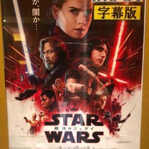 『スター・ウォーズ/最後のジェダイ』(2017)