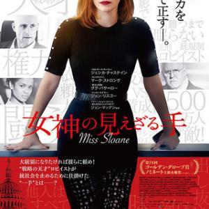 『女神の見えざる手』(2016)