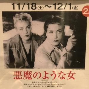 『悪魔のような女』(1955)