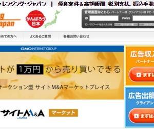 ASP チャレンジング・ジャパンって、どう?