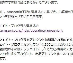 Amazonアソシエイト・プログラムアカウントが閉鎖されました。