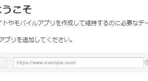 ブログをGoogle Search Consoleに登録する方法【ライブドアブログ・FC2ブログ】