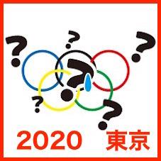 東京オリンピック/パラリンピック どうでもいいや!気がのりません!!