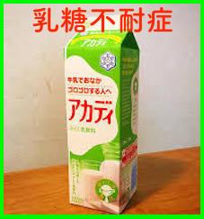 アカディという下痢をしない牛乳を飲んでいます!乳糖不耐症