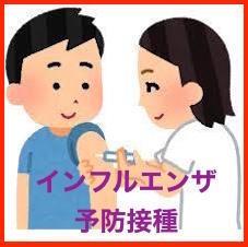 インフルエンザ予防ワクチン接種をしてきました!!