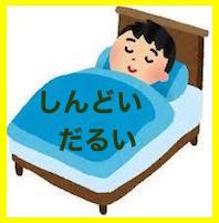 しんどくて昼間も寝てばかりの最近です!!