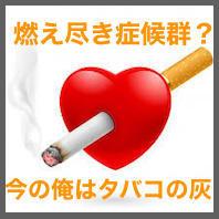 タバコの灰のような今の俺。〜若い頃に燃え尽きたか〜