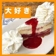 チーズケーキ、チーズクリームに目がないです!!大好き!!