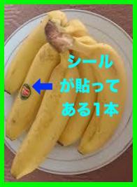 バナナの房は、シールが貼ってあるのを最後に食べる習慣。