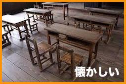 2人用の木の机 〜昔の懐かしいあの頃の思い出〜