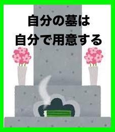 自分の墓は自分で用意しなくてはいけない俺。〜 老後に向けて 〜