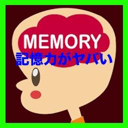 記憶力の低下のスピードが増している!!ヤバい、危険!!
