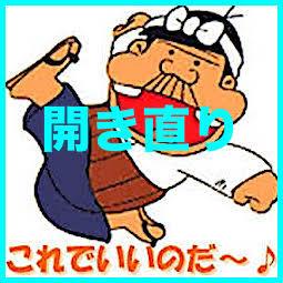 Go To 開き直り!俺のキャンペーン開始!!