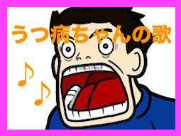♪うつ病ちゃんの歌 を作ってみた 〜 苦しい時に口ずさむ簡単な歌 〜