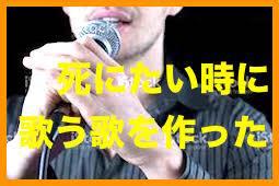 ♪死にたい時の歌 を作ってみた 〜 死にたい時に口ずさむ簡単な歌 〜