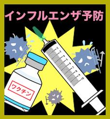 インフルエンザ予防接種をしてきました!!気持ちよかった〜?