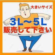 デブ用の3L〜5Lサイズまでの衣類を販売してほしいです!!