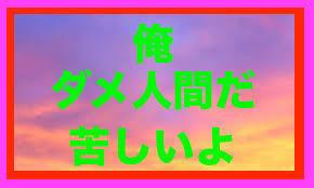 俺、ダメ人間だ〜〜〜〜〜〜〜〜〜〜〜!!