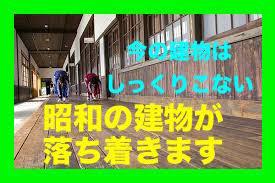 昭和の木造建物が懐かしくて・・・今の建物はしっくりこない!!