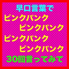 ピンクパンクピンクパンクピンクパンク 〜 早口言葉 〜