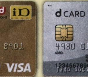 dカードを作りました(限度額80万)
