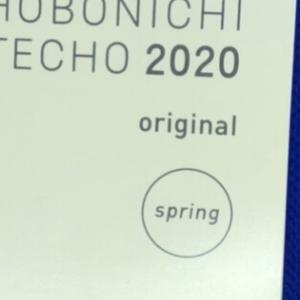 実はほぼ日手帳~2020年スプリングバージョンを購入していたお話