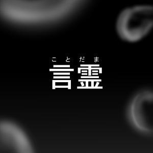 言霊 【ショートストーリー】