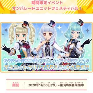 オンパレ三弾、歓喜のステージ紹介編