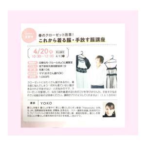 お知らせ 春のクローゼット改革!IN 京都 イベント延期のお知らせ