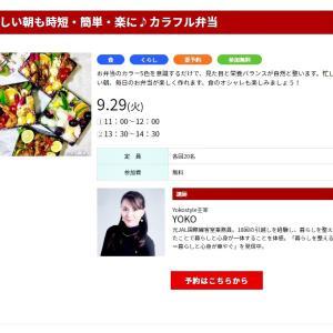 ♡イベントのお知らせ♡ in 名古屋 〜カラー弁当〜