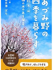 電子書籍『あづみ野の四季を暮らす 秋冬編: 柿の木のある風景』
