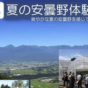 夏の安曇野体験会は明日!!