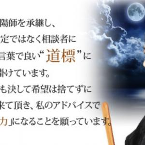 陰陽師橋本京明氏の YouTube 動画のお陰で偏頭痛治った話と秋の午後の独り言の巻