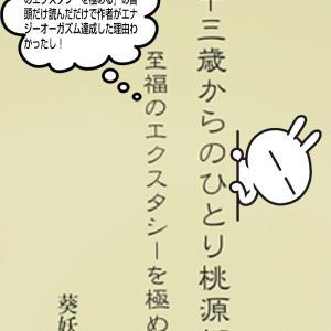 『63歳からのひとり桃源郷至福のエクスタシーを極める』の冒頭読んだだけで作者がエナジーオーガズム達成した理由わかったし!の巻