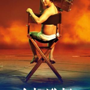 Netflix 全裸監督は最高に面白かったぞー!(笑)の巻