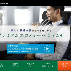 【海外発券】ミラノ~東京往復プレミアムエコノミークラスがかなりお得です(*^^)v