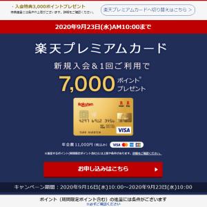 楽天プレミアムカード発行で14,000円分のポイントとプライオリティパスをGETしよう!