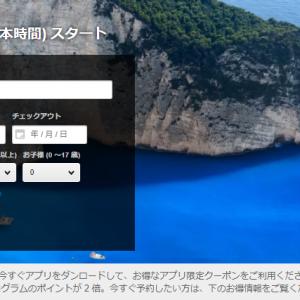 Expedia【エクスペディア大感謝セール 】が8月22日(木)午前9時スタートします!!!