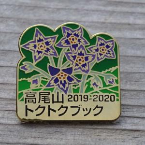 2020.08.07 高尾山トクトクブック2019年度 ピンバッチ引き換え