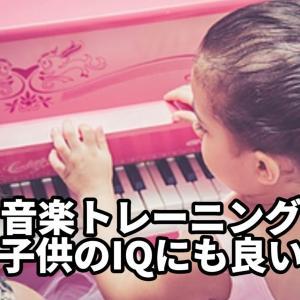 音楽のトレーニングと IQ の関係性〜育脳ピアノレッスン3回目②