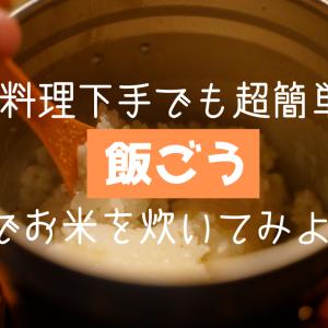 キャンプで白米が食べたい!料理下手でも超簡単飯ごう炊飯!